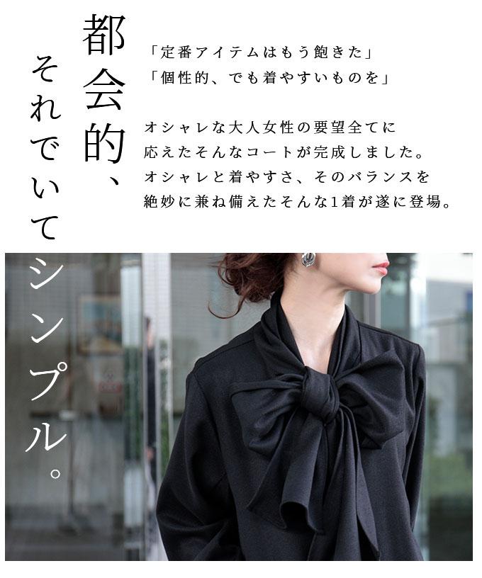シンプルショール付きロングコート【10月14日8時販売新作】