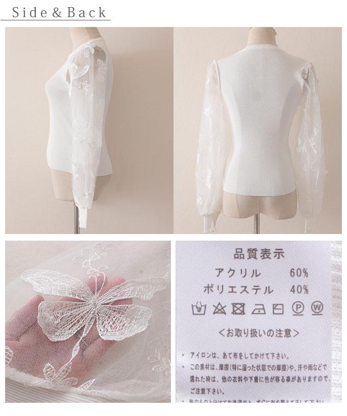 蝶々模様のチュール袖ニットトップス【10月17日8時販売新作】