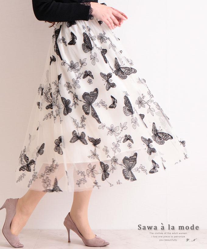 蝶々模様揺れるチュールフレアスカート【4月2日12時再入荷】