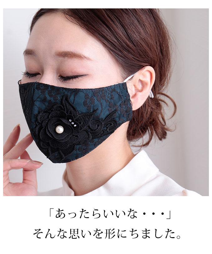 パール付き花レースのおしゃれマスク【10月21日8時販売新作】