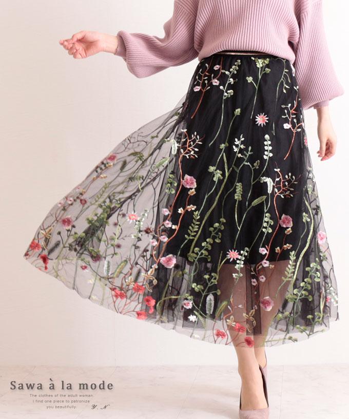 ボタニカル刺繍のチュールスカート【10月19日8時販売新作】