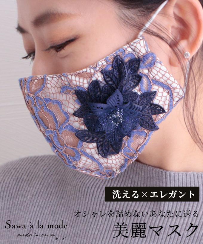 ビジュー付き花レースのおしゃれマスク