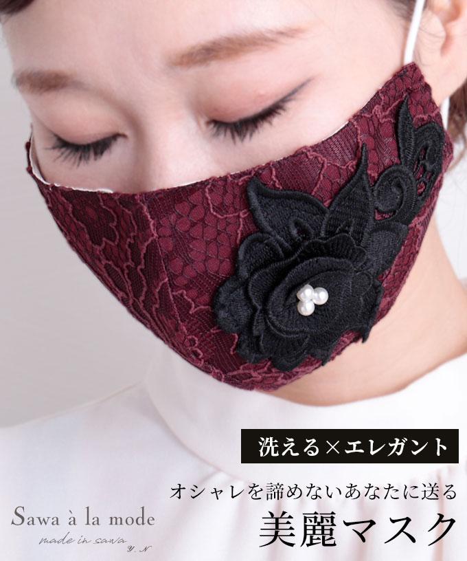 パール付き花模様レースのおしゃれマスク