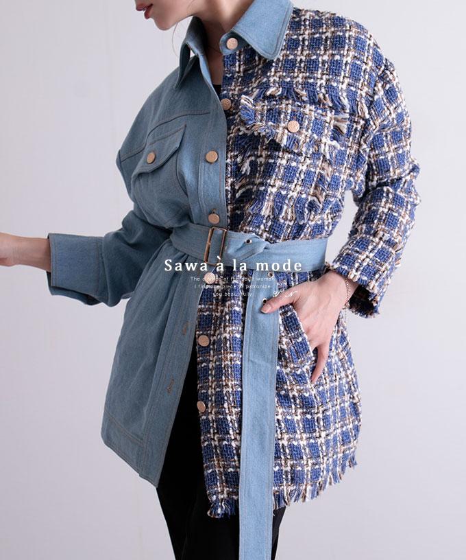 ツイードとデニムの異素材ジャケット