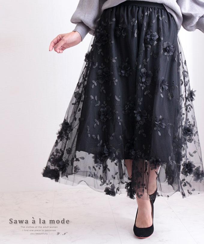 ボタニカル花模様のチュールフレアスカート【4月12日11時再入荷】