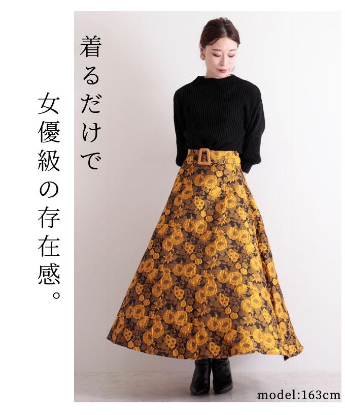 花々シックに咲き誇るイエロージャガードロングスカート【11月4日8時販売新作】