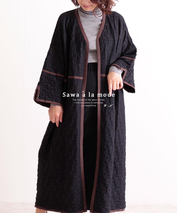 編み模様のパイピングニットソーコート