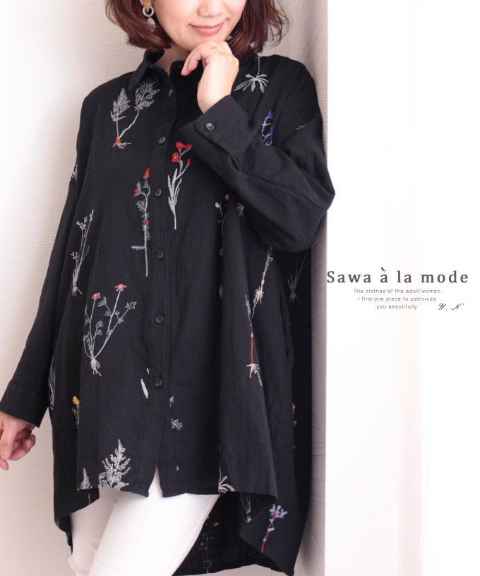 草花刺繍のテールカットチュニックシャツ【12月23日11時再入荷】