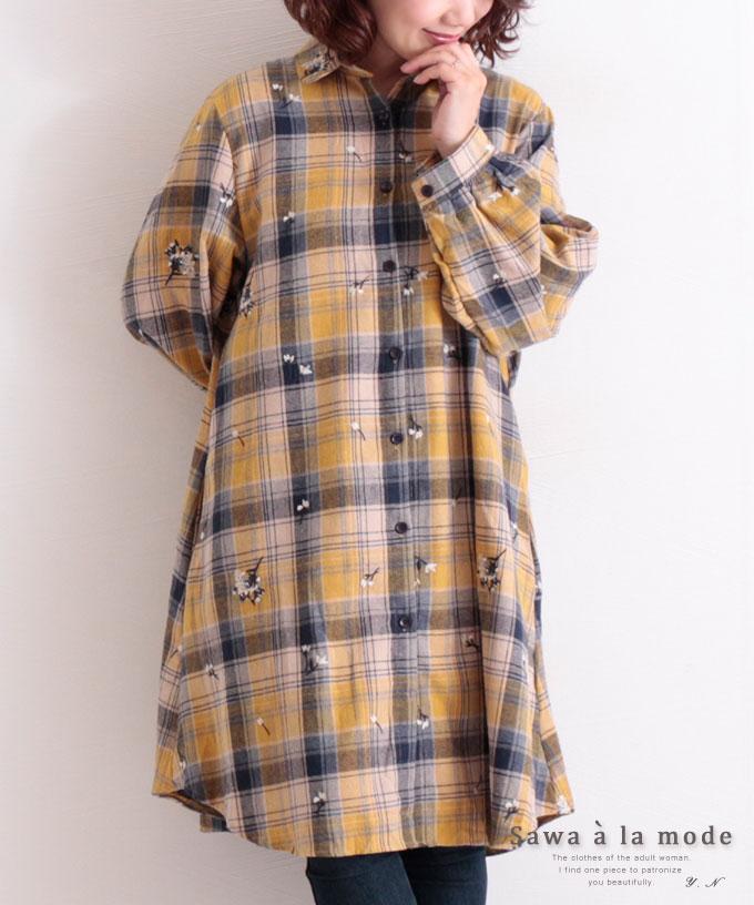 小花刺繍付きチェック柄チュニックコットンシャツ【1月15日11時再入荷】
