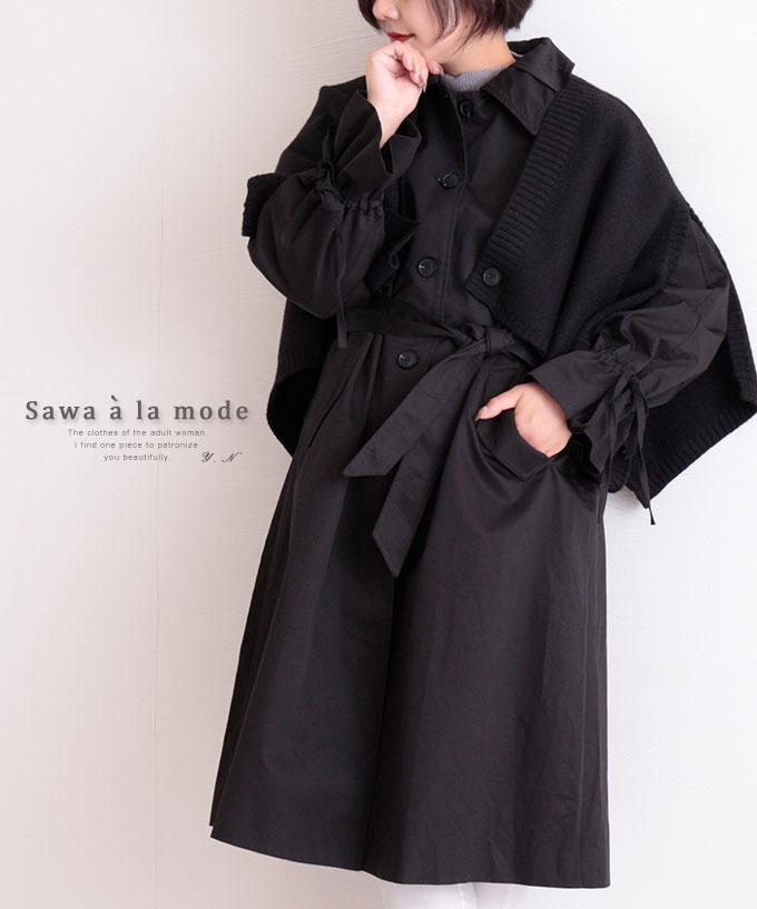 フレアリボン袖のAライントレンチコート