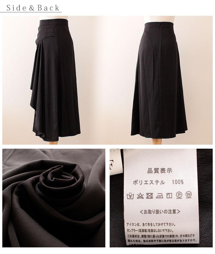 アシンメトリーのサイドドレープスカート【11月9日8時販売新作】