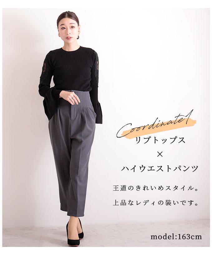 刺繍レースとベルスリーブのリブトップス【11月18日8時販売新作】