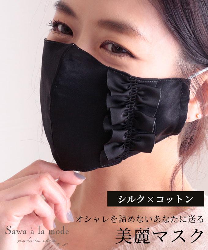 シルクフリルのおしゃれマスク