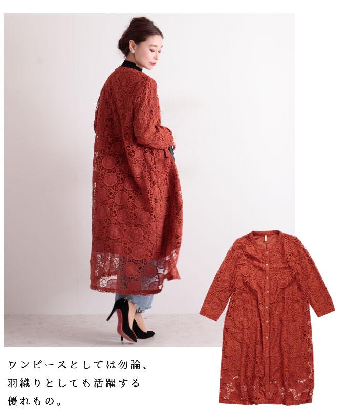 総刺繍レースのこっくりカラーワンピース【11月18日8時販売新作】