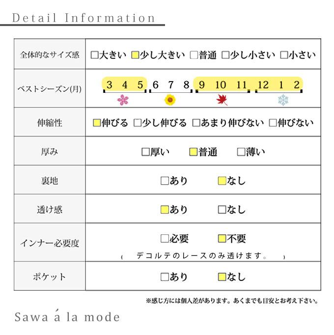 デコルテレースのカシュクールトップス【11月25日8時販売新作】