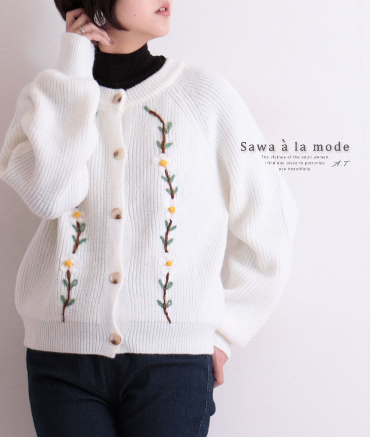 蔦の花の立体刺繍ニットカーディガン【12月2日8時販売新作】