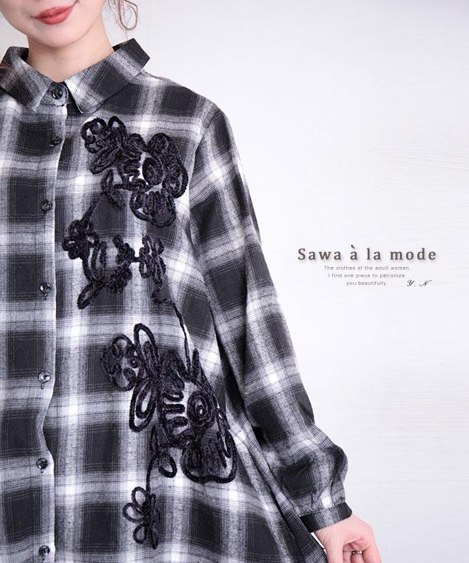 花刺繍付きチェック模様のシャツワンピース