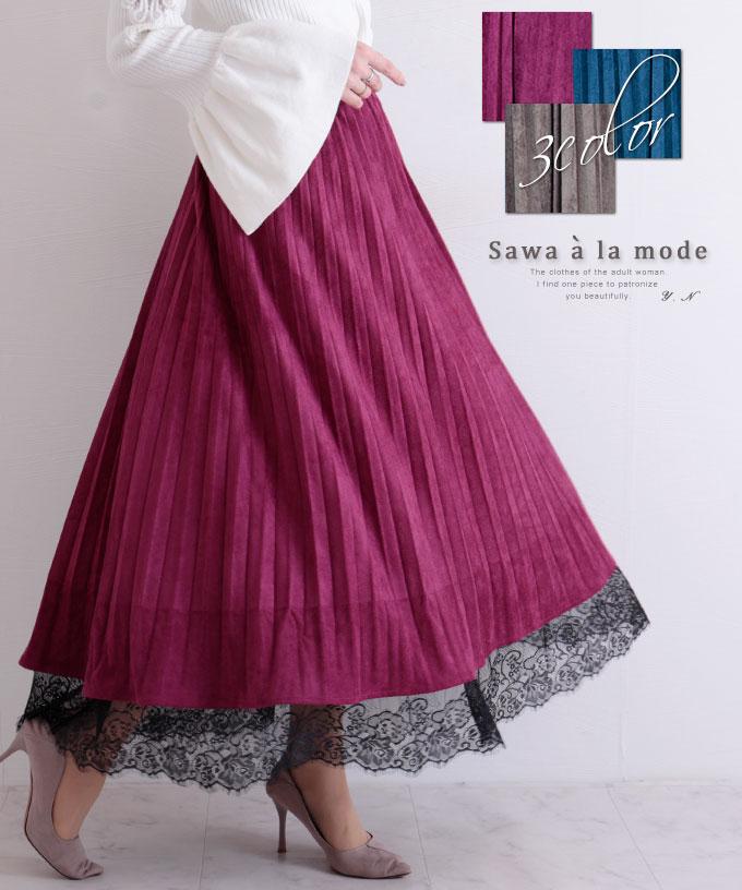 裾レースのスウェードプリーツフレアスカート【12月9日8時販売新作】