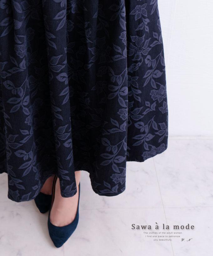 花柄ジャガード織りフレアスカート【1月25日10時再入荷】