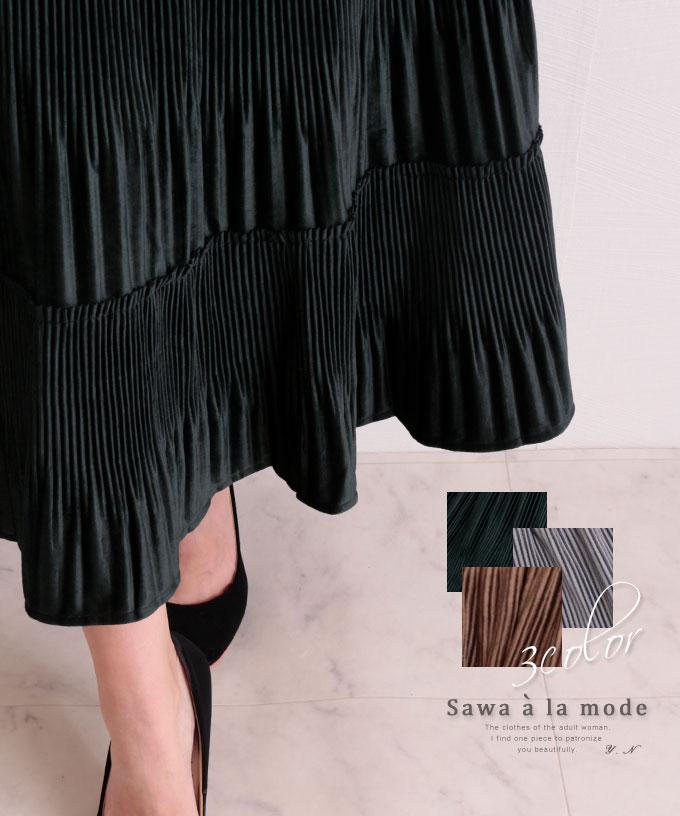 高級感溢れるベロアプリーツスカート【12月23日8時販売新作】