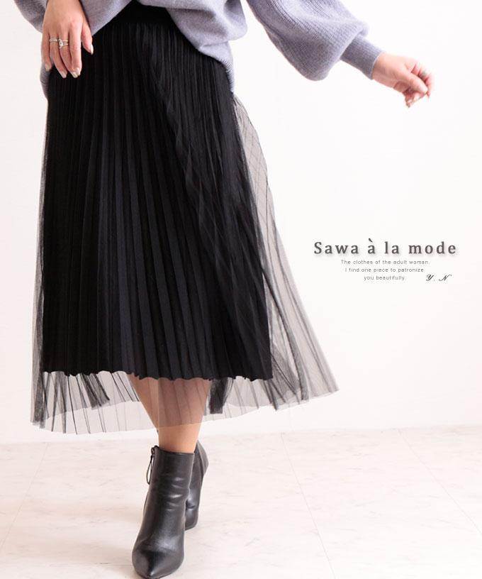 チュールとニットのプリーツスカート【12月26日8時販売新作】