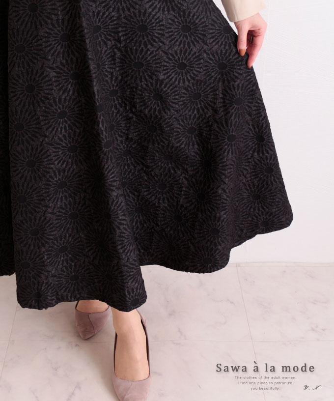 立体的な花模様のフレアロングスカート【1月4日8時販売新作】