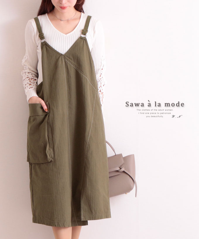 ポケットが可愛いナチュラルなサロペットスカート【2月22日11時再入荷】