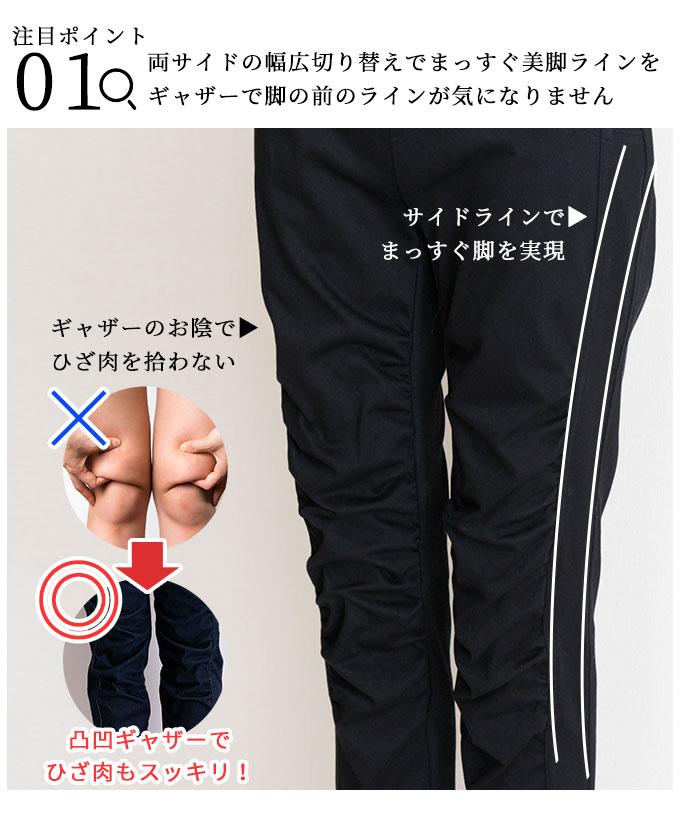 美脚ストレッチギャザーパンツ【1月18日8時販売新作】