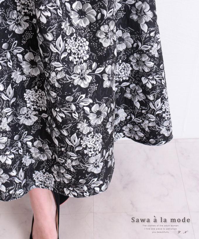 モノトーンの花柄ジャガードフレアスカート【1月20日8時販売新作】