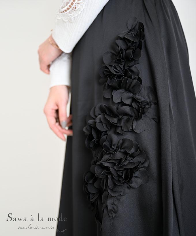 立体花モチーフのロングスカート【1月30日8時販売新作】
