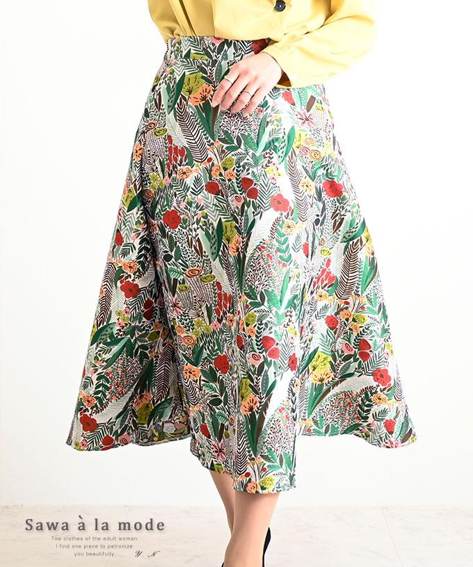色鮮やかボタニカル柄ジャガードスカート【1月30日8時販売新作】