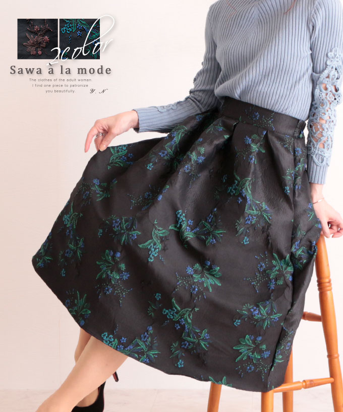 花刺繍のジャガードフレアスカート【4月12日11時再入荷】
