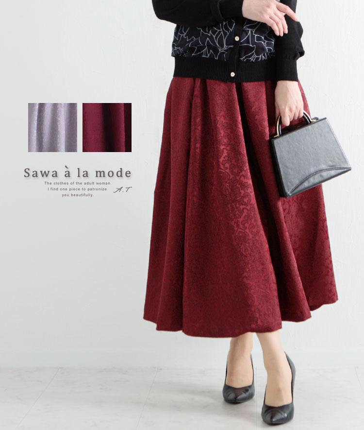 光沢が美しいジャガードフレアスカート【3月4日11時再入荷】