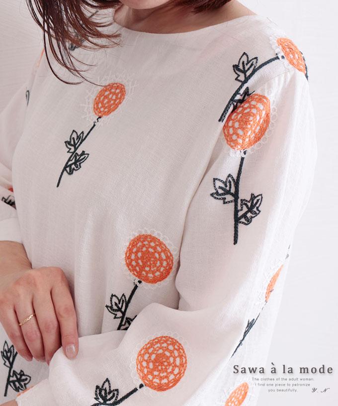 ひまわり刺繍のコットンブラウス【2月3日8時販売新作】