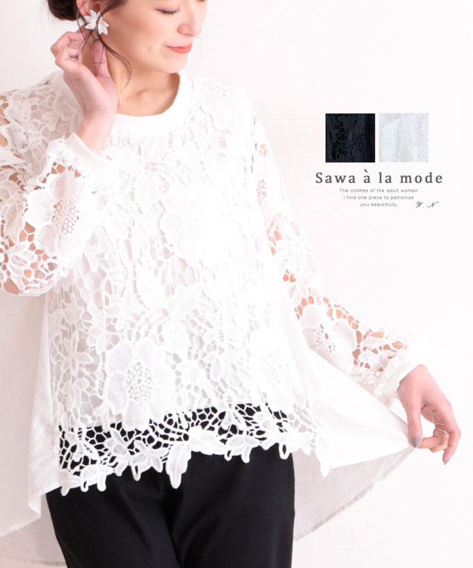 優美な透け感の花柄レーストップス【2月15日8時販売新作】