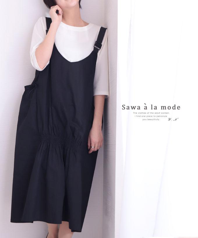 ギャザー入り大人のカジュアルサロペットスカート【2月20日8時販売新作】