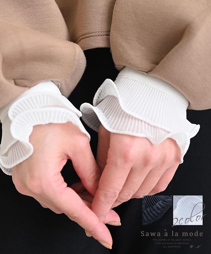 付けるだけで華やぐプリーツフリルの付け袖【2月27日8時販売新作】