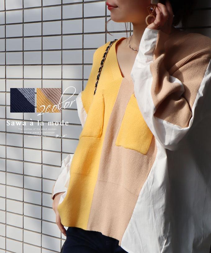 バイカラーニット切替えのVネックシャツ【3月17日10時ネイビー再入荷】