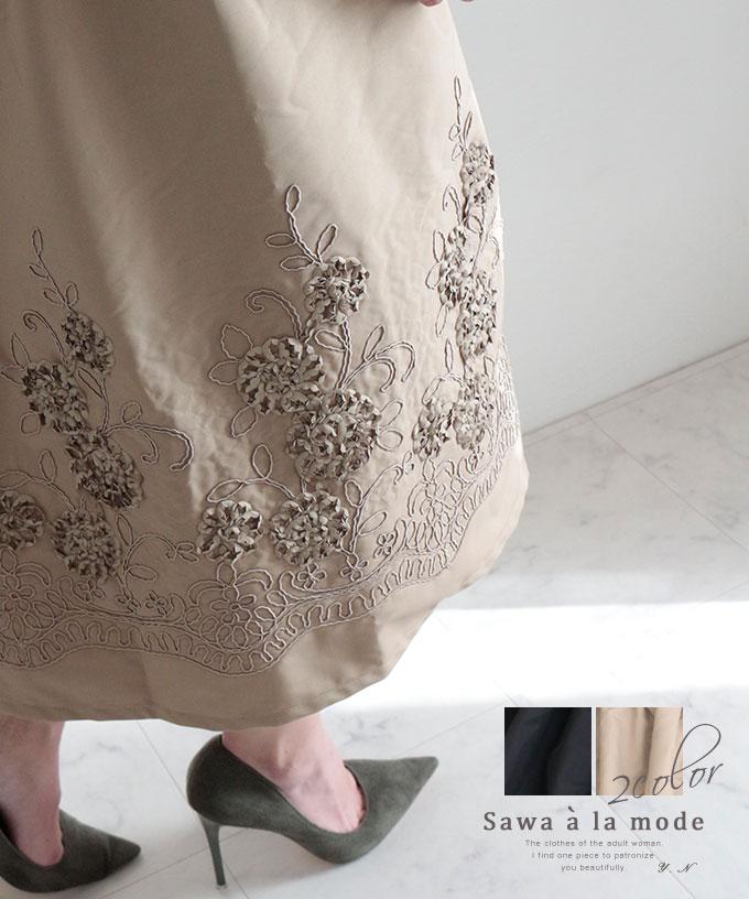 立体的な花コサージュ刺繍のフレアスカート【5月31日14時再入荷】