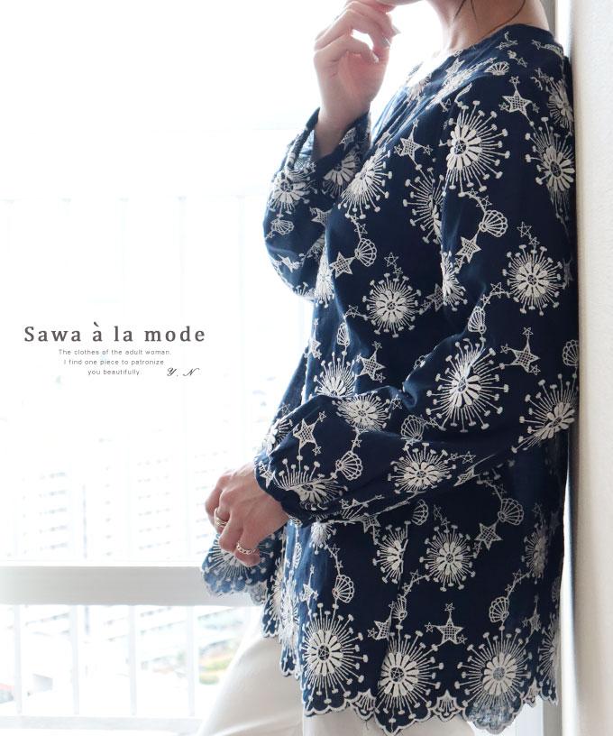 マリンモチーフ刺繍のスカラップ裾トップス【3月13日8時販売新作】