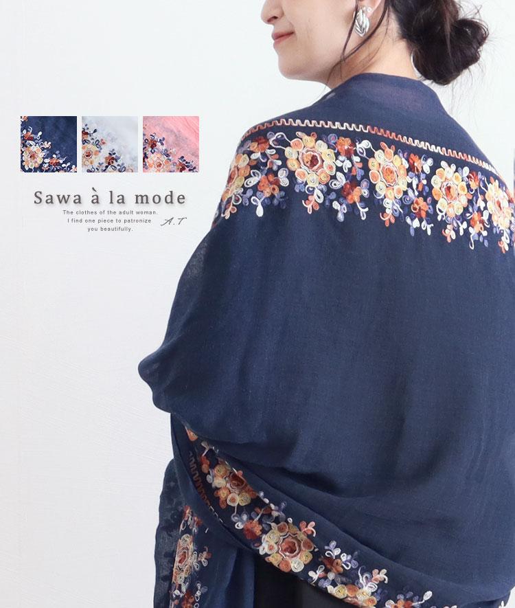 貴女を彩るカラフルな花柄刺繍の大判ストール【3月17日8時販売新作】