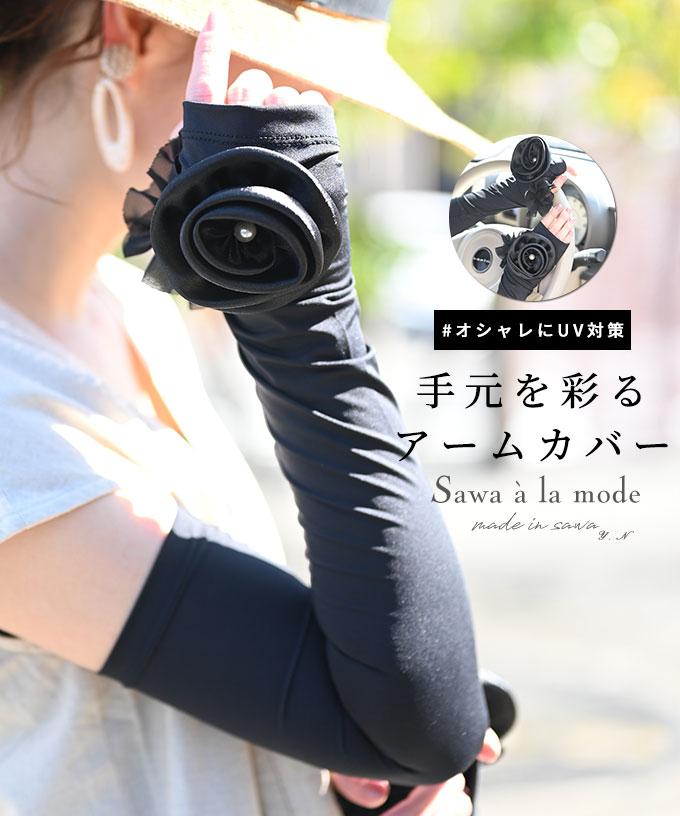 華やかバラの花モチーフのUV対策アームカバー【5月31日14時再入荷】