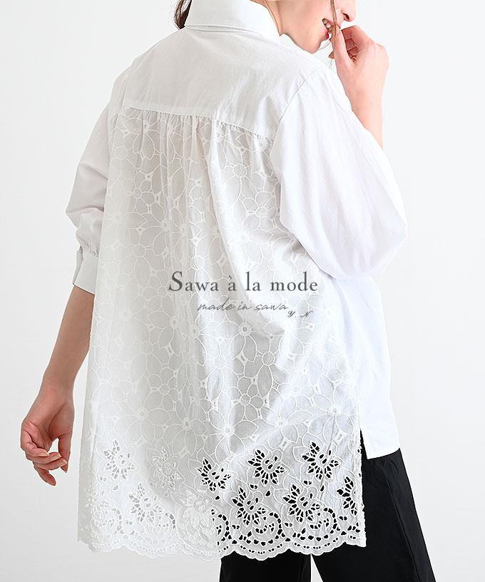 存在感あるバックレースが美しいホワイトシャツ【3月31日8時販売新作】