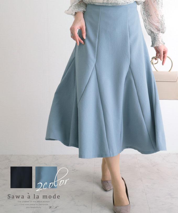 綺麗シルエットのソフトマーメードスカート【3月29日8時販売新作】