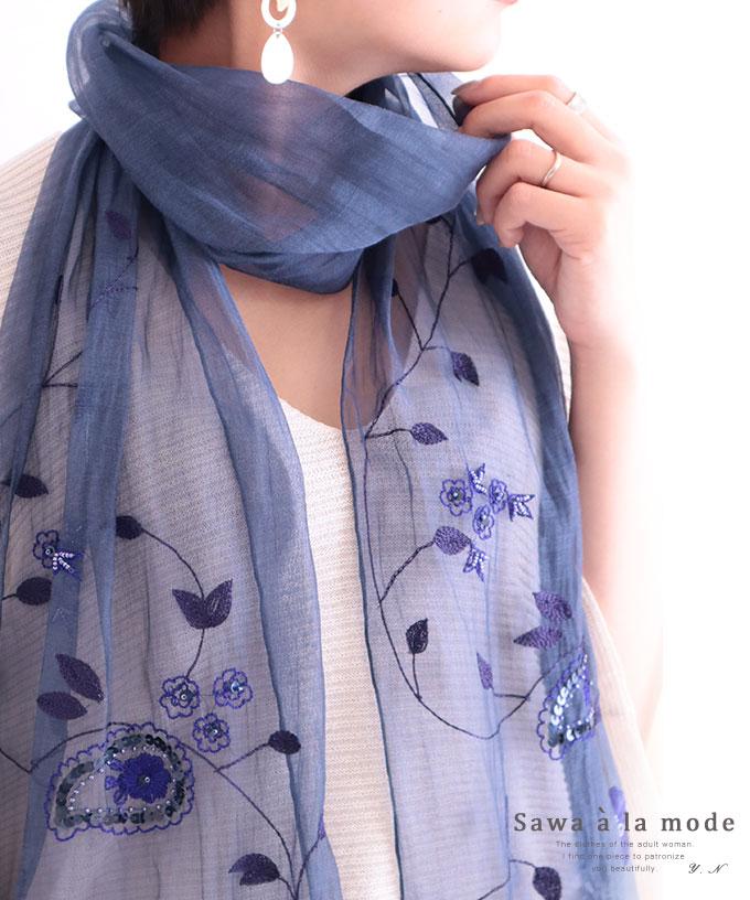 繊細な花刺繍とビジュー輝くストール【4月5日8時販売新作】