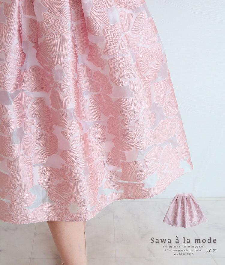 大人可愛い花模様咲くフレアスカート【4月10日8時販売新作】