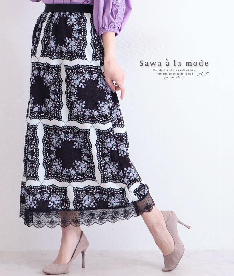 可愛さ溢れる裾レースの花柄スカート【4月5日8時販売新作】