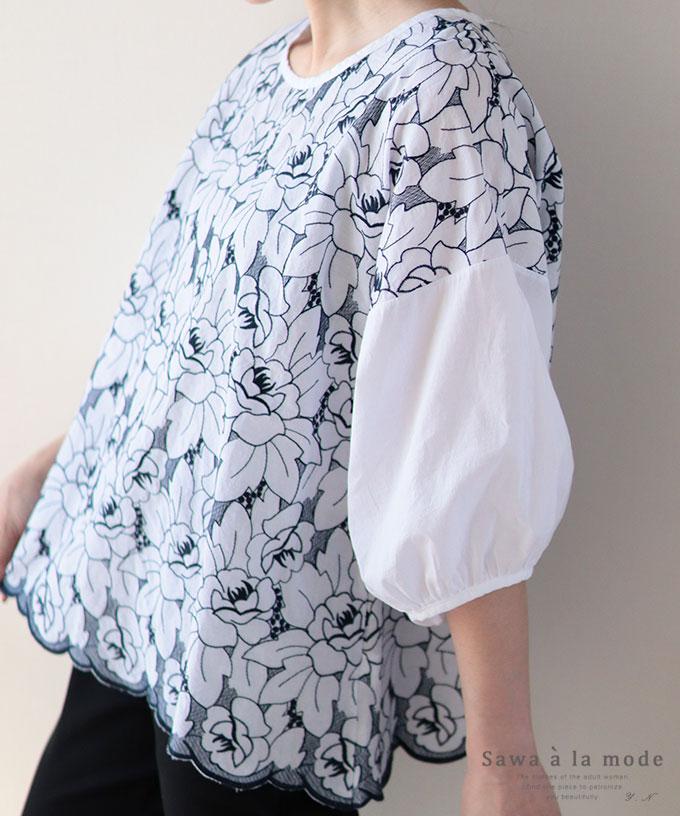 ふんわり袖の花刺繍コットンブラウス【5月17日14時再入荷】