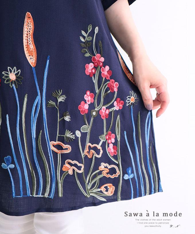 刺繍の花咲くナチュラルブラウス【5月12日12時再入荷】