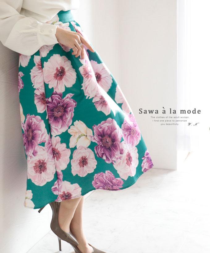 鮮やかな花咲き誇る華やかフレアスカート【5月19日11時再入荷】